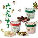 【送料込】六花亭 ボックスチョコレートのセット ストロベリーチョコ・ベビーミックスチョコ