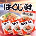 ほぐし鮭 杉野フーズ 鮭フレーク 3個セットギフト 熨斗 北海道土産 人気 暑中見舞い 敬老の日
