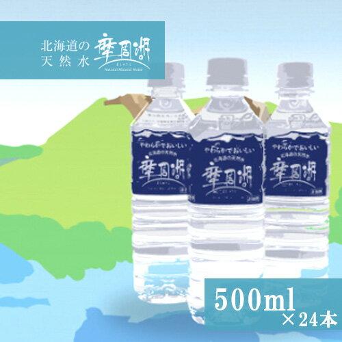 北海道限定発送・送料無料 摩周湖 500ml×24本 北海道の天然水【常】 お歳暮