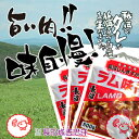 母の日 プレゼント 【送料無料】長沼ラム肉ジンギスカン 500g×3 【バーベキュー】【凍】