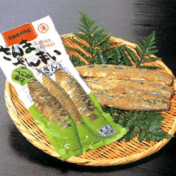送料無料 糠さんま ぬかさんま さんまざんまい 3尾入 10パックセット北海道土産 ギフト 【凍】