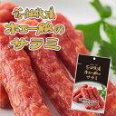 【花畑牧場】ホエー豚のサラミ【常】【北海道お土産】