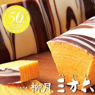 Baumkuchen 3 路 6 (普通) 柳北海道紀念品