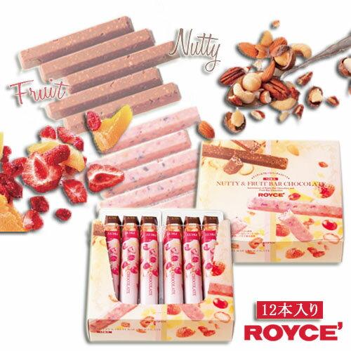 ロイズ ナッティ&フルーツバー チョコレート ROYCE北海道お土産 お返し 友人 お取り寄せ 贈り物 ナッツ ドライフルーツ