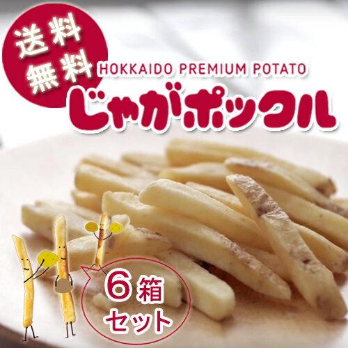 送料無料 カルビー じゃがポックル 6個セット北海道土産 人気 スナック菓子