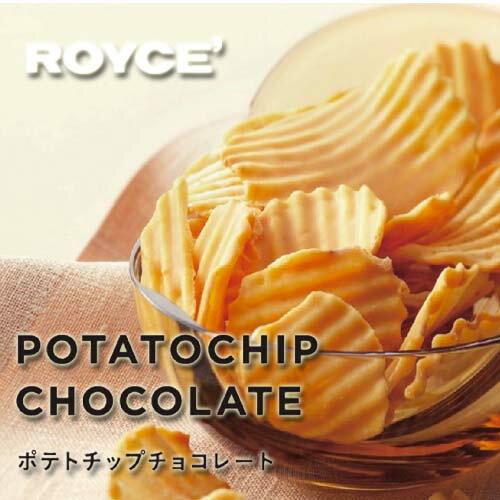 ロイズ ポテトチップチョコレート キャラメルスナック菓子 ROYCE北海道お土産 お返し 友人 お取り寄せ 贈り物 チョコレート royce
