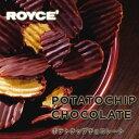 ポテトチップ チョコレート マイルドビター プレゼント