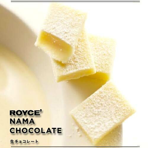 ロイズ 生チョコレート ホワイト北海道お土産 お返し 友人 お取り寄せ 贈り物 スイーツ チョコレート 【冷】父の日