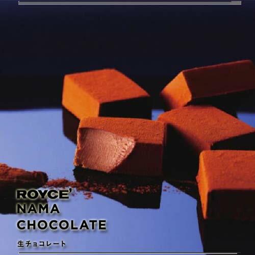 ロイズ 生チョコレート オーレ ROYCE北海道お土産 お返し 友人 お取り寄せ 贈り物 【冷】父の日