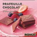プラフィーユ ショコラ キューブ チョコレート プレゼント