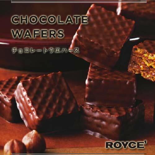 ロイズ ウエハースチョコ ヘーゼルクリーム 12個 ROYCEお取り寄せ ギフト 北海道お土産 お返し 友人 お取り寄せ 贈り物 スイーツ チョコレート
