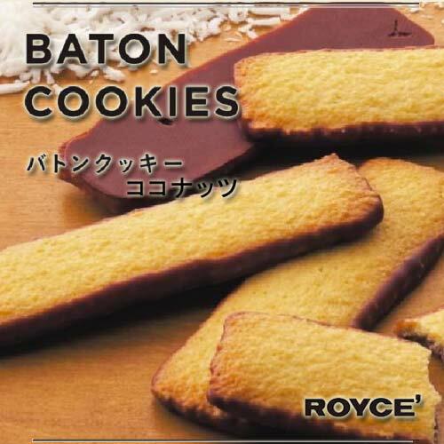 ロイズ バトンクッキー ココナッツ 25枚焼菓子 ギフト ROYCE北海道お土産 お取り寄せ 贈り物 チョコレートお菓子 入学祝い お返し プレゼント お彼岸 お供え物 熨斗対応 のし