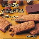 ロイズ バトンクッキー ヘーゼルカカオ25枚【ROYCE】