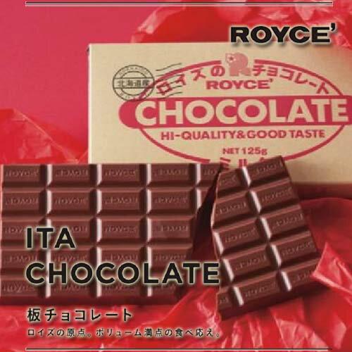 ロイズ 板チョコレート ミルク 結婚祝い 内祝い お礼 手土産 ROYCE北海道お土産 お返し 友人 お取り寄せ 贈り物