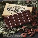 ロイズ 板チョコレート ブラック 【ROYCE】