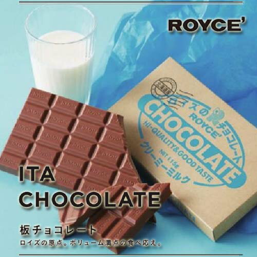 ロイズ 板チョコレート クリーミーミルク ROYCEチョコ お菓子 スイーツ ギフト プチギフト お土産 北海道 お取り寄せ ROYCE
