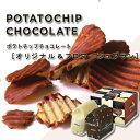 ポテトチップ チョコレート オリジナル フロマージュブラン スナック菓子 ランキング