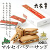 ROKKATEI Sei Malle butter sand 30 Irikita coastal highway souvenir cake order gift present cake of high quality thanks present auspicious decoration for gifts gift in return present gift popularity greetings ろっかてい confectionery souvenir best 10 white day