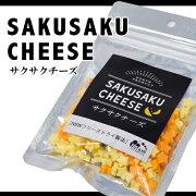 northproductSAKUSAKUCHEESEサクサクチーズ25gふたみ青果(株)北海道釧路大楽毛産乾燥チーズ