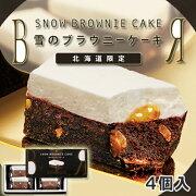 北海道限定雪のブラウニーケーキ8個入/シュガーバターの木ギフト洋菓子焼き菓子白雪座銀座銀のぶどう北海道お土産人気バレンタイン2018チョコ会社