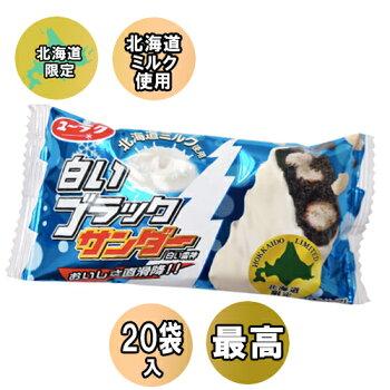 白いブラックサンダー20本入北海道限定【北海道お土産】