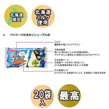 白いブラックサンダー20本入ご当地有楽製菓北海道お土産お返し友人お取り寄せ贈り物チョコレート