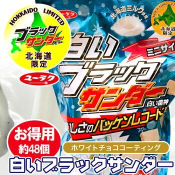 白いブラックサンダーミニサイズ11個入北海道限定【北海道お土産】