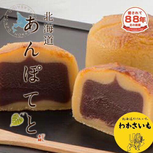 わかさいも 北海道 和風スイートポテト あんぽてと 6個北海道お土産 餡 すいーとぽてと さつまいも お歳暮