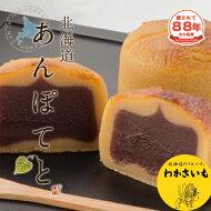 わかさいも北海道和風スイートポテトあんぽてと6個北海道お土産餡すいーとぽてとさつまいもお盆お彼岸