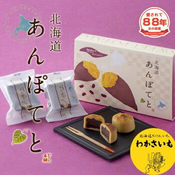 わかさいも北海道和風スイートポテトあんぽてと6個北海道お土産餡すいーとぽてとさつまいも