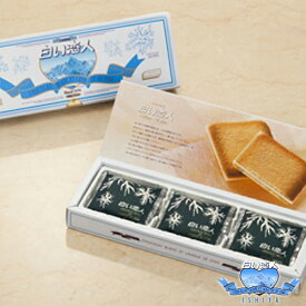 石屋製菓 白い恋人 9枚入 北海道 ホワイト チョコレート ラングドシャ お返し お礼 贈り物 ギフト【冷】
