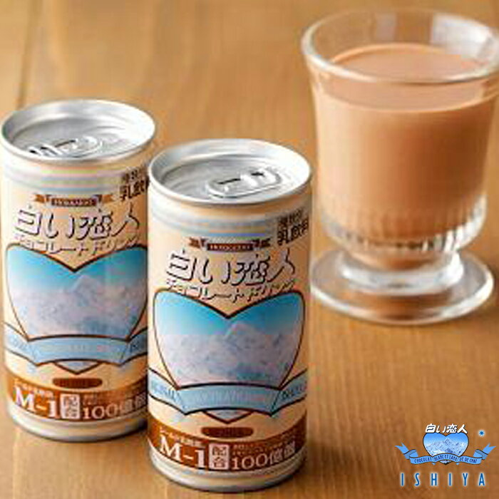 ishiya 白い恋人チョコレートドリンク 1缶 石屋製菓シールド 乳酸菌 M-1 リニューアル 物産展で人気