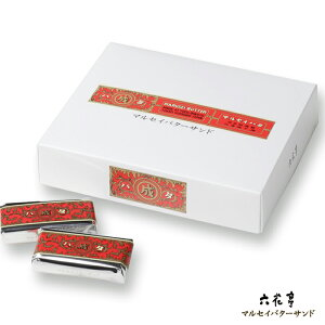 六花亭 マルセイバターサンド 20ヶ入【冷】 / 北海道 お土産 お菓子 お取り寄せ ギフト プレゼント 銘菓 お礼 お返し ギフト ろっかてい