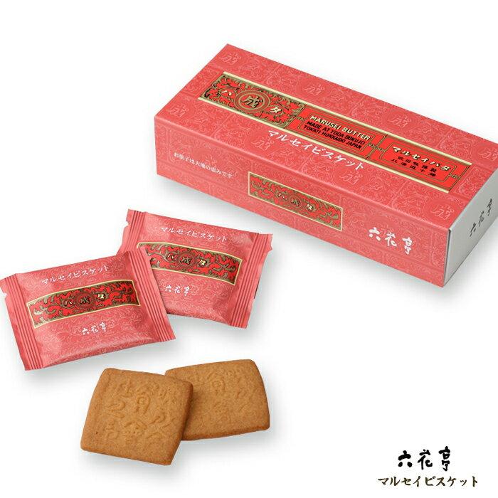 六花亭 マルセイビスケット 12枚入 焼菓子 北海道お土産 お取り寄せ ギフト