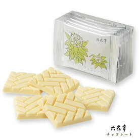 六花亭 ホワイトチョコレート 5枚北海道お土産 お返し 友人 お取り寄せ 贈り物 かわいい 物産展で人気 ろっかてい 製菓 バレンタイン 義理