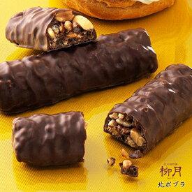 柳月 北ポプラ きたぽぷら 7本入 / ギフト プレゼント 北海道お土産 お返し 友人 お取り寄せ 贈り物 チョコレート