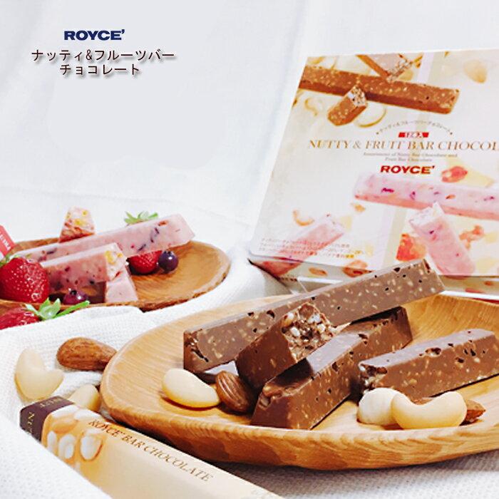 ロイズ ナッティ&フルーツバー チョコレート ROYCE北海道お土産 お返し 友人 お取り寄せ 贈り物 ナッツ ドライフルーツ 敬老の日