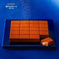 ロイズ生チョコレート[オーレ]