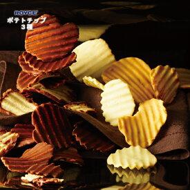 ロイズ ポテトチップチョコレート 3種入 オリジナル ・ マイルドビター ・ フロマージュ ROYCE【冷】義理 ギフト ホワイトデー