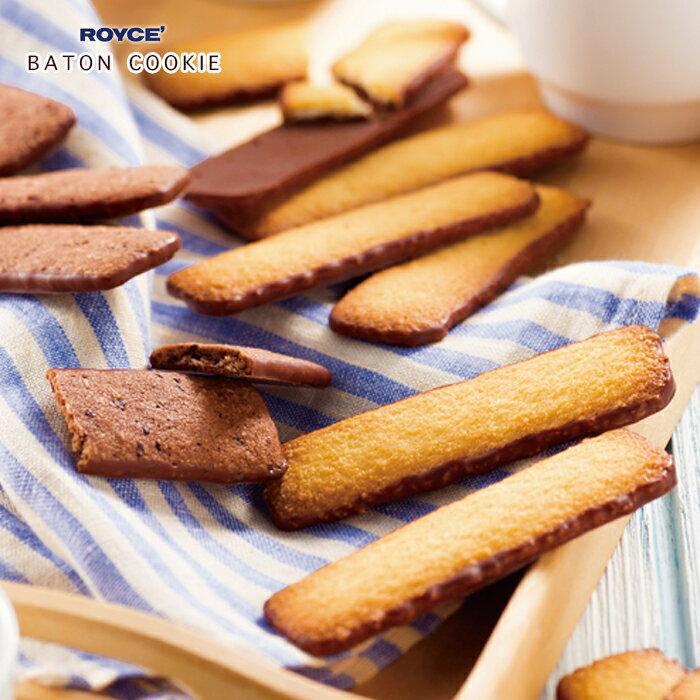 ロイズ バトンクッキー 50枚 2種 詰め合わせ / ROYCE 焼菓子 ギフト ROYCE 北海道お土産 友人への贈り物・お返しに お取り寄せ クッキー チョコレート お菓子 お歳暮 royce お年賀