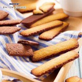 ロイズ バトンクッキー 50枚 2種 詰め合わせ ROYC【冷】