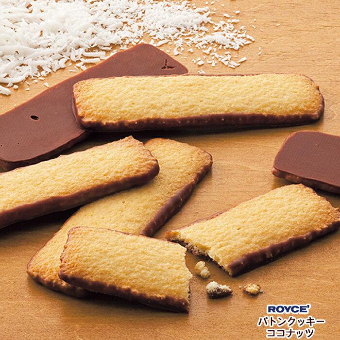 ロイズ バトンクッキー ココナッツ 25枚焼菓子 ギフト ROYCE北海道お土産 お取り寄せ 贈り物 チョコレートお菓子 入学祝い お返し プレゼント お彼岸 お供え物 熨斗対応 のし royce