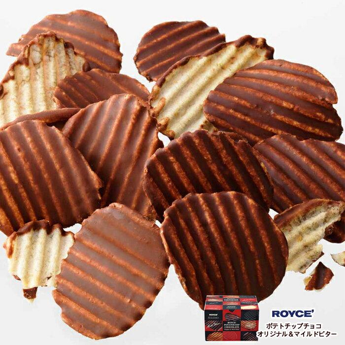 ロイズ ポテトチップチョコレート オリジナル ・ マイルドビタースナック菓子 ROYCE北海道お土産 お返し 友人 お取り寄せ 贈り物 スイーツ royce ホワイトデー お礼 ギフト