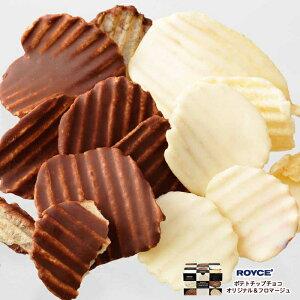 ロイズ ポテトチップチョコレート オリジナル & フロマージュブラン ROYCE /【冷】ギフト お歳暮