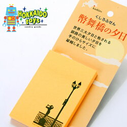 北海道釧路市幣米橋の夕日ぬさまいばしのゆうひ付箋