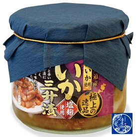 真いか いか 三升漬 塩麹笹谷 北海道土産 人気 ギフト