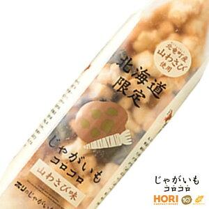 送料無料 北海道土産 北海道じゃがいもコロコロ 山わさび味【5袋セット】 ポイント消化