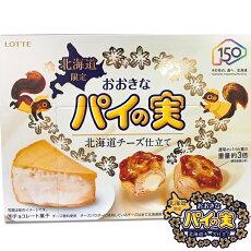 ロッテ北海道限定おおきなパイの実北海道チーズ仕立て8個入ご当地限定お菓子北海道お土産ギフトハロウィンLOTTE