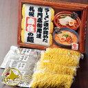 札幌名店 森住の麺 ラーメン 詰め合わせ北海道お土産 ギフト