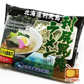 送料無料 利尻昆布ラーメン 塩 10個 セット 利尻昆布をふんだんに使った ラーメン北海道 お土産 人気テレビで紹介